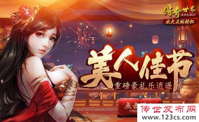 在传奇世界游戏中过中秋节会更加完美!
