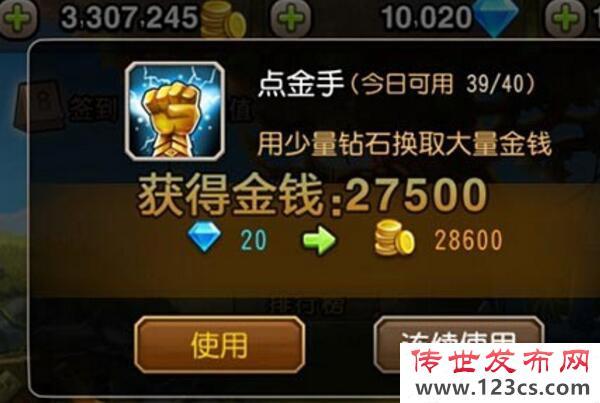 45woool传世私服新手玩家赚取金币方法介绍