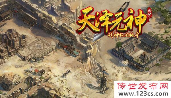传世开服网站最新发布天泽元神传世版本介绍