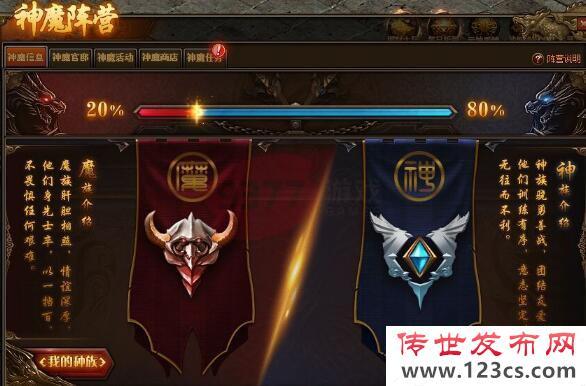 传奇世界私服中神魔阵营的最新玩法公布