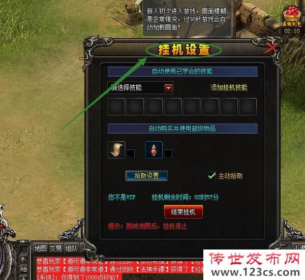 新手玩家进到传世游戏自动技能使用介绍
