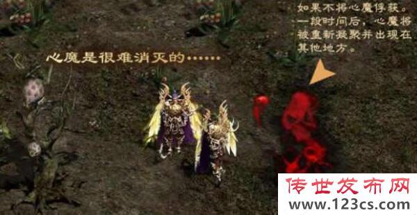 传世散人游戏里面击杀心魔的用处及方法介绍