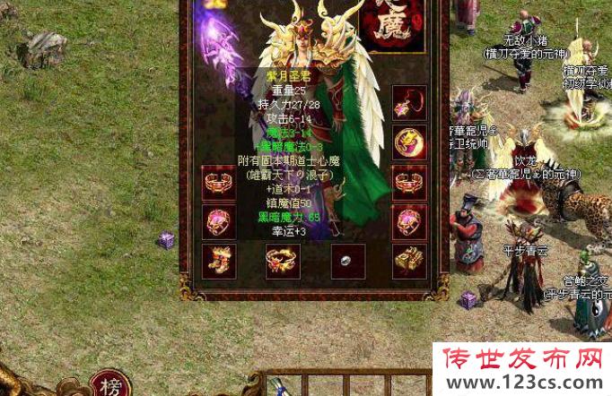 传世私服中不同职业在游戏中装备了圣光魔戒与疾风神戒