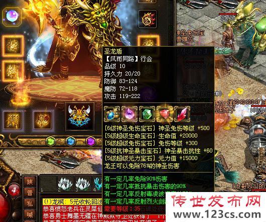 妖士作为传奇世界私服战斗力低于战士的玩家